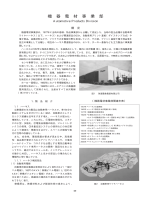 機器電材事業部 Automotive Products Division【PDF89KB】