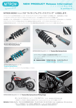 NEW PRODUCT Release Information NITRON MONO ショックが