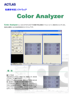 Color Analyzer