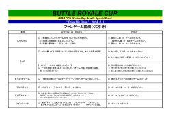 BUTTLE ROYALE CUP