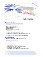 こころのMoney Map(PDF)