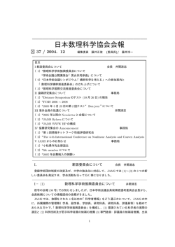 日本数理科学協会会報 - International Society for Mathematical