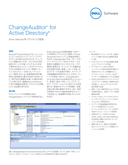 ChangeAuditor™ for Active Directory