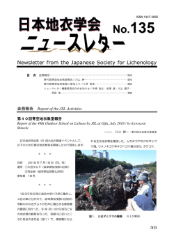 No.135 - 日本地衣学会 The Japanese Society for Lichenology
