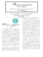 NCJTA Newsletter (Japanese) No. 25 Fall 2006