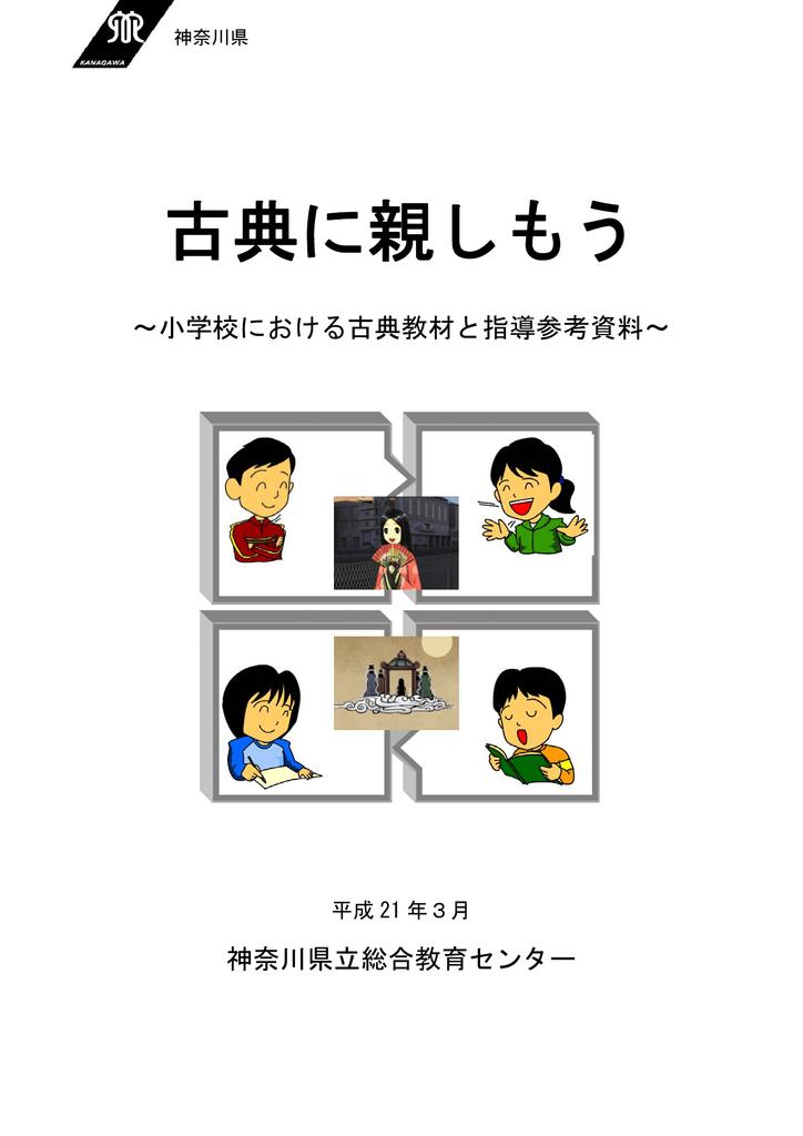 神奈川 センター 総合 教育