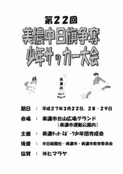平成12年度 第14集 - 長野県高等学校体育連盟