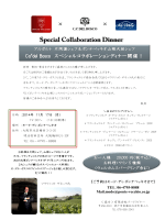 Special Collaboration Dinner