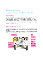 睡眠時無呼吸症候群 (Sleep Apnea Syndrome:SAS)