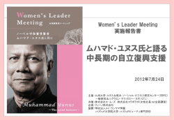 Women`s Leader Meeting