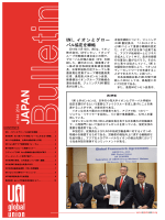 2014年144号 - UNI Global Union Blogs