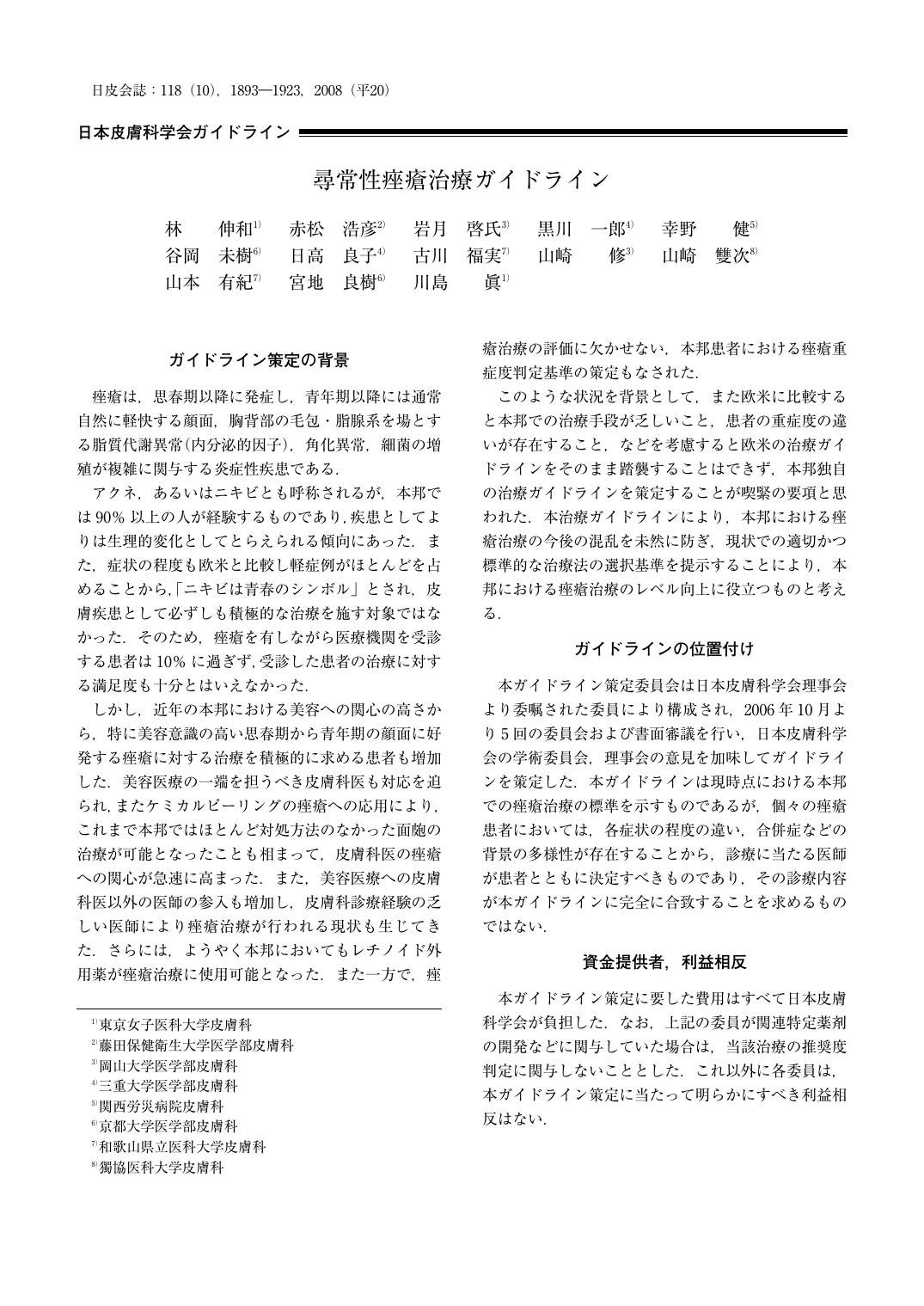 ガイドライン 科学 会 日本 皮膚 一般公開ガイドライン|公益社団法人日本皮膚科学会