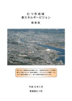 日本語 - 環境エネルギー政策研究所