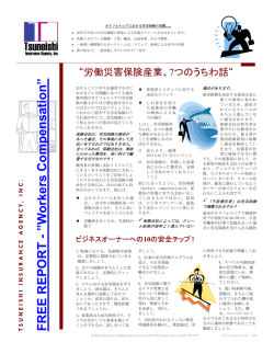 Workers Compensation Newsletter - Tsuneishi Insurance Agency, Inc.