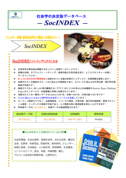 SocINDEX - EBSCO Japan