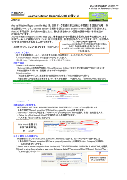 Journal Citation Reports(JCR) の使い方