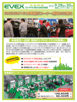 EVEX2016実車展示コーナーご案内