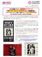 「HMV GET BACK SESSION」第 3 弾