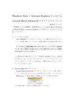 Windows VistaとInternet Explorer 7におけるLaunch Menu Advanced