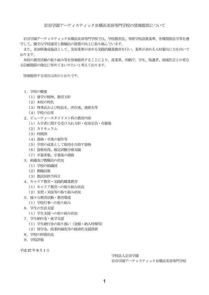 美容 岩谷 横浜 アーティ スティック 学校 専門 b 学園