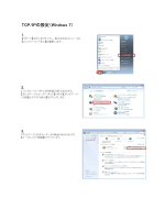 TCP/IPの設定(Windows 7)