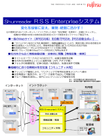 Shunreader RSS Enterpriseシステム
