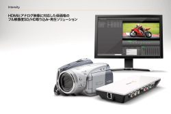 HDMIとアナログ映像に対応した低価格の フル解像度SD/HD取り込み