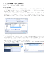 VisualStudio2013の使い方
