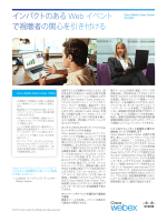 Cisco WebEx Event Center (PDF)