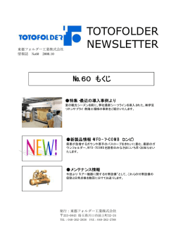 TOTOFOLDER NEWSLETTER