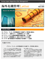 NewsLetter_Vol354