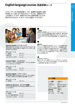 English language courses 英語研修コース