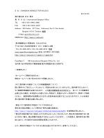 1 S & I BANGKOK NEWSLETTER NO.203 2011.07.25 発行責任者