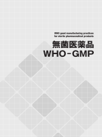 無菌医薬品 WHO-GMP - World Health Organization