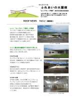 ROOF NEWS Vol.17