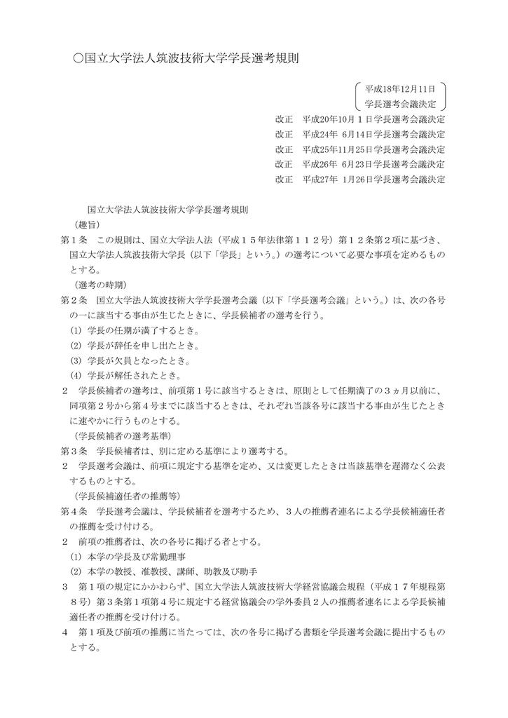 選挙 筑波 大学 学長