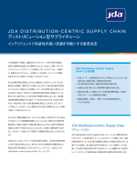 JD A DISTRIBUTION-CENTRIC SUPP LY CHAIN ディストリビュー