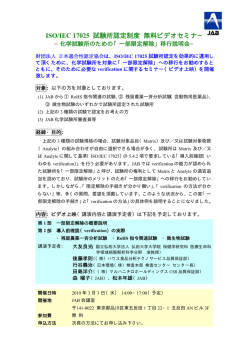 ISO/IEC 17025 試験所認定制度 無料ビデオセミナー
