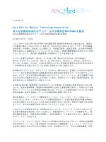 Asia Pacific Medical Technology Association 有力な医療