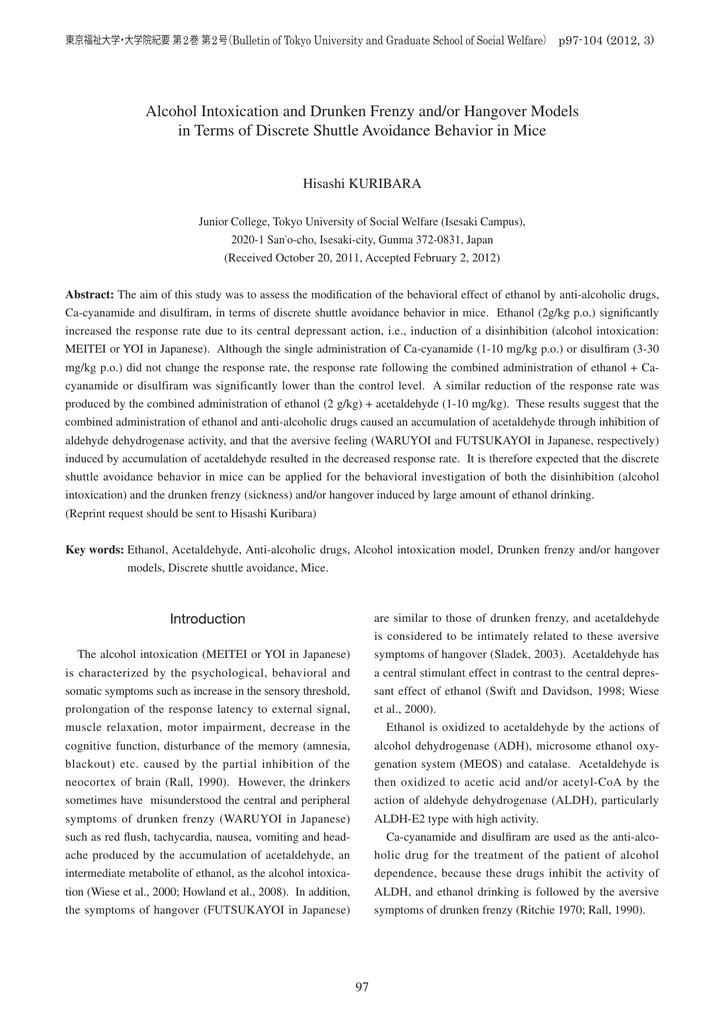 掲載論文 - 東京福祉大学