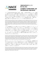Candidate Confidentiality and Non-Disclosure Agreement