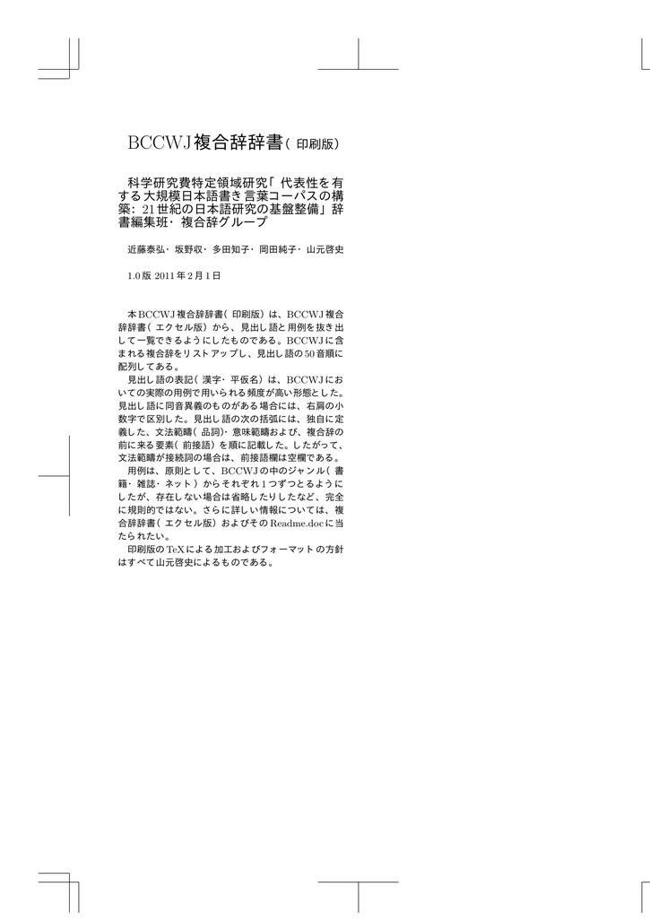 BCCWJ複合辞辞書(印刷版) - Japanese.gr.jp