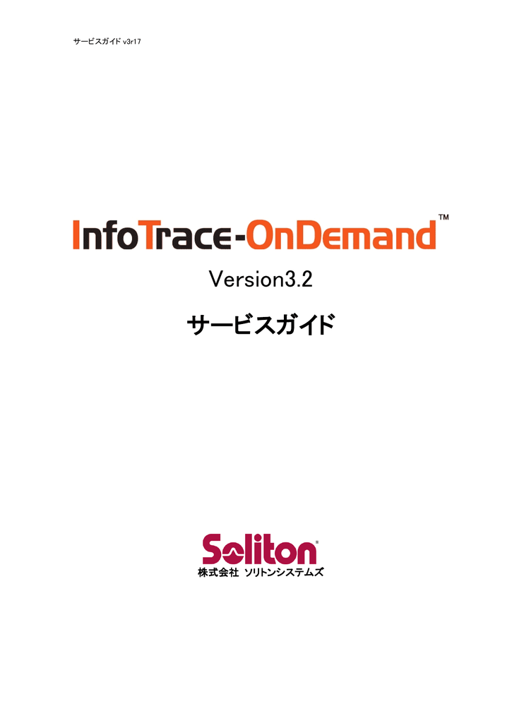 InfoTrace-OnDemand V3 2 サービスガイドv3r17