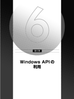 Windows API の 利用