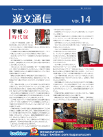 News Letter『遊文通信』No.14