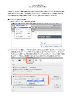 Cookieの設定方法 (MacでFirefoxをお使いの場合) ブラウザが「Cookie
