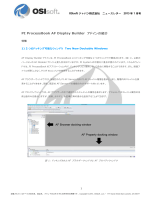 PI ProcessBook AF Display Builder アドインの紹介
