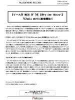 イースⅣ MASK OF THE SUN-a new theory-』 「EZweb