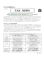 Tax News No7(2015年8月)