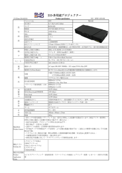 S10-多用途プロジェクター